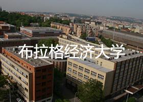 布拉格经济大学