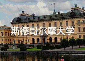 斯德哥尔摩大学