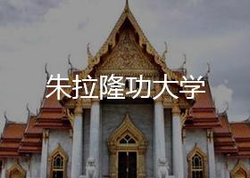 朱拉隆功大学